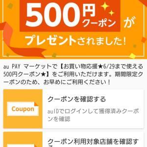 au PAYマーケットのお得クーポン☆