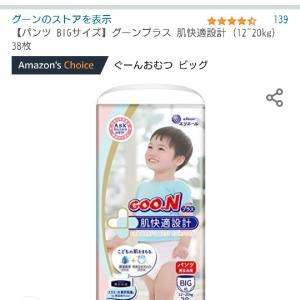 Amazonでおむつポチ☆