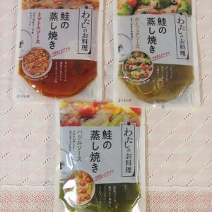 【ESSEおうちdeセミナー】とっておきの鮭料理がたったの20分で!