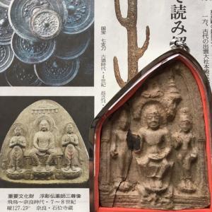 浮彫伝薬師三尊像  白鳳〜奈良時代・7〜8世紀