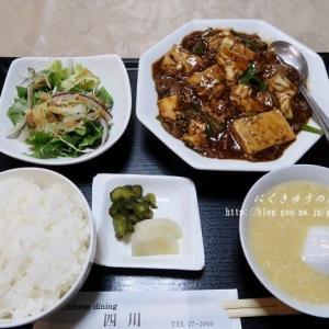 Chinese Dining 四川@白河