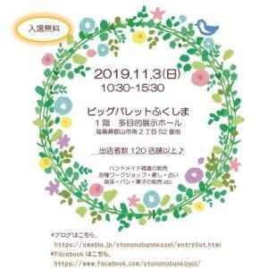 「おとなの文化祭@こおりやま Vol.10」に出展します