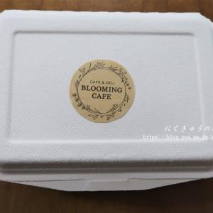 【おうちで食べよう】 BL00MING CAFE@白河