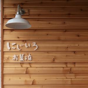 にじいろお菓子店@石川郡浅川町