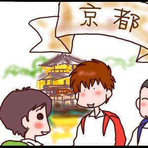 アホ男子(中3)の修学旅行