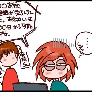 受験生の母の苦しみ