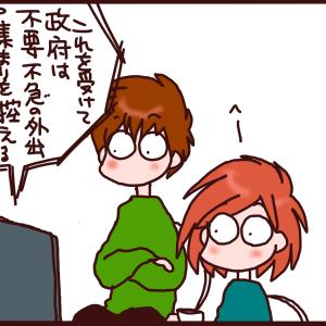 コロナウィルス:不要不急の集まりとは!?