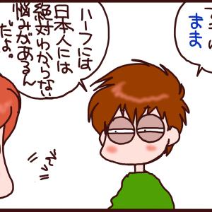 日本人には絶対わからないハーフの悩み