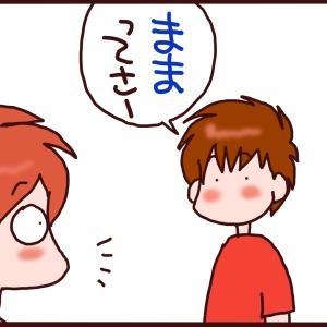 言い方っ!(怒)