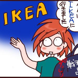IKEAでお目当てのモノ!(追記あり)