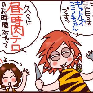 昼時肉テロ再び!(追記あり)
