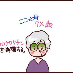 7✖歳の母、コロナワクチンを受ける③
