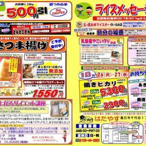 1月26日(火)・27日(水)は、はたやすセール開催!!