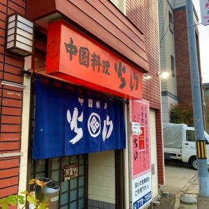 青森県青森市 堤町の町中華。中国料理火山のコウズ酢豚定食が絶品でした。