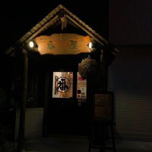 青森県青森市 最後の夏休み。油川の居酒屋「酒肴処 番屋」で友人と酒を酌み交わす。
