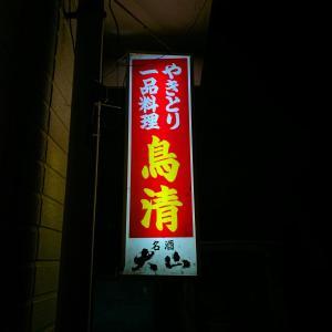 青森県蓬田村 念願の隠れ家的名店「とり清」は最高の居酒屋でした。