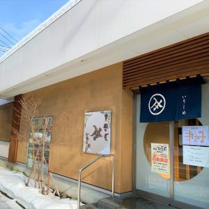 青森県青森市 明治35年創業の老舗、入〆(いりしめ)のラーメンとカレーはホッとする美味しさ。
