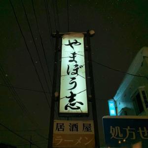 青森県青森市 結構前ですが、浪打銀座の人気店、やまぼう志の晩酌セット。