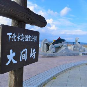 青森県大間町 本州最北の地で、爆盛りの美味しい唐揚げ定食を食べてきた【寺川食堂】