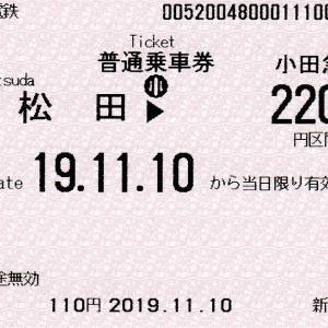 小田急電鉄の乗車券(2)