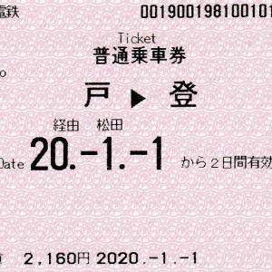 小田急電鉄の乗車券(4)