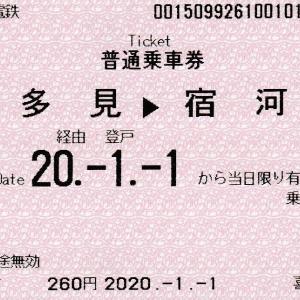 小田急電鉄の乗車券(5)