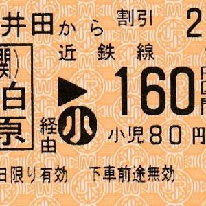 西日本旅客鉄道と近畿日本鉄道の乗継割引乗車券
