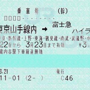 高輪ゲートウェイ⇒富士急ハイランド間のマルス乗車券