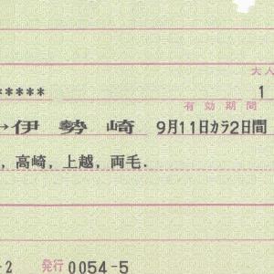 マルスL形端末による新幹線ダミー線入力の乗車券