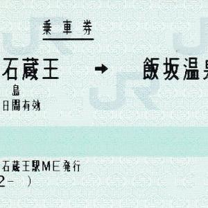 新幹線分岐線(ダミー線)入力の乗車券2