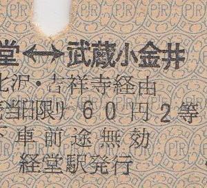 3社連絡乗車券