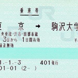 東京⇒駒沢大学間のPOS券