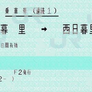マルス「金額入力-基準額」要求操作による京成線連続乗車券