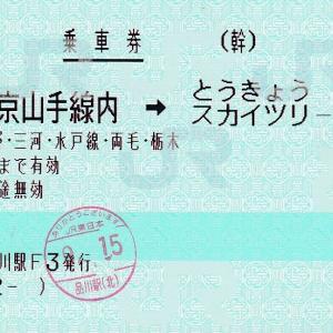 「山」東京山手線内⇒とうきょうスカイツリーのマルス券
