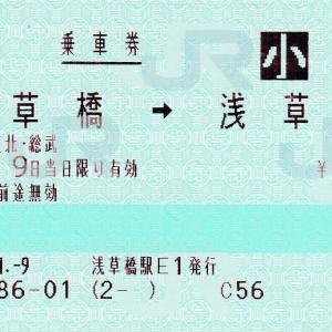 みどりの窓口が廃止された浅草橋、両国及び保田駅の乗車券