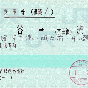 渋谷⇒(京王線)渋谷⇒渋谷間の連続乗車券