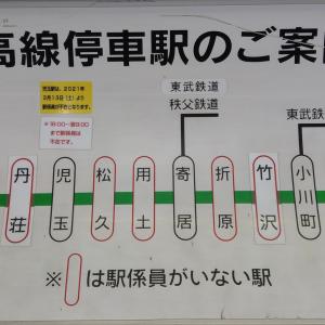 八高線児玉駅のPOS券