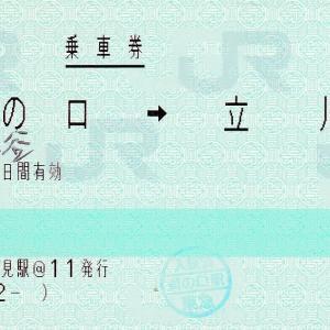 連絡会社線発JR線着のマルス券