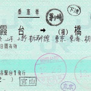 連絡会社線発JR線着のマルス券2