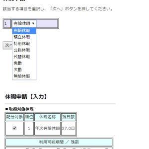 ネット申請