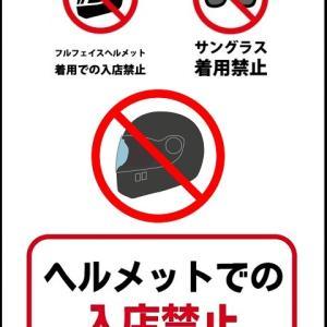 ヘルメットの規制