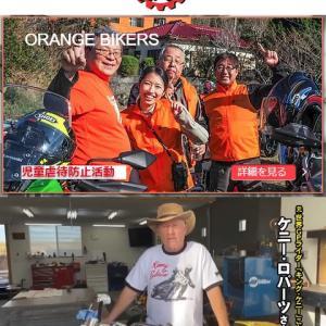 オレンジバイカーズ