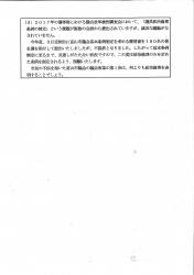 富山市議会:令和元年月12月定例会「議員の政治倫理に関する条例制定の請願」の行方