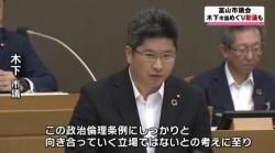 富山市議会:令和元年9月定例会「議員の政治倫理に関する条例制定の請願」の紹介議員取消の提案理由説明・質疑