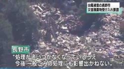 災害廃棄物富山市は可能な範囲で(NHK 10月24日 20時09分)