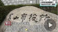 欠けた包丁使用し小学校給食調理(NHK 10月28日 19時30分)