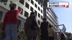政活費不正 富山市議会に抗議(チューリップ 10月28日 18時40分)