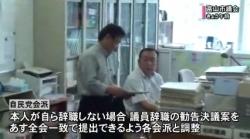 木下富山市議へ辞職勧告決議案(KNB 7月2日 11時18分)