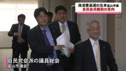 富山市議会 五本市議 自民会派離脱の意向(KNB 11月5日 20時16分)