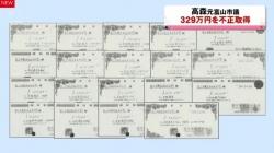 富山市議会またも政務活動費の不正が発覚(KNB 11月7日 18時51分)